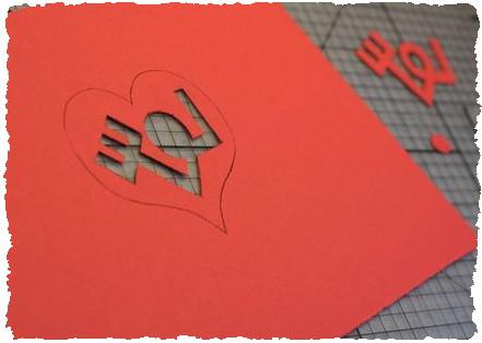 Открытка на день святого Валентина шаг 3