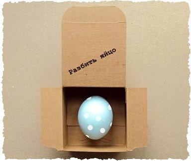 Уложите подготовленное яйцо с поздравлением в коробочку