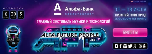 Плакат фестиваля Alfa Future People